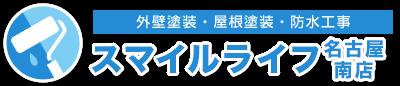 スマイルライフ名古屋南店LOGO