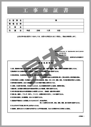 工事保証書の見本